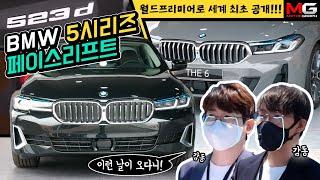 [Live] BMW 5시리즈 페이스리프트, 우리나라에서 월드프리미어로 세계 최초 공개!!!