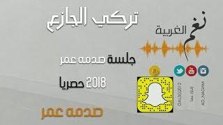 تركي الجازع - صدمه عمر حفلة صدمه عمر 2018 حصريا