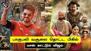Bigil Box Office Reach Bahubali Mass Collection | Thalapathy Vijay King of Kollywood | Atlee
