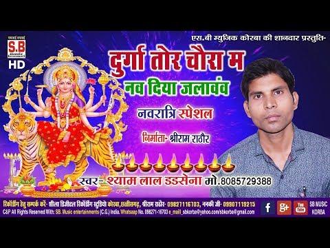 श्याम लाल डडसेना-CG Jas Geet-दुर्गा तोर चौरा म नव दिया जलावंव-Durga Tor Chaura Ma Nav Diya Jalavanv
