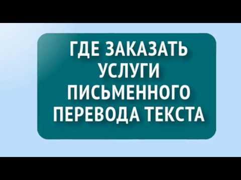 Где заказать услуги письменного перевода текста