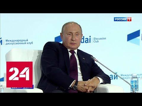 Путин рассказал про веру в Зеленского и ситуацию в Донбассе - Россия 24