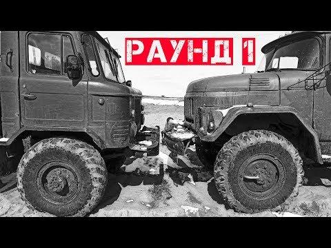 ГАЗ 66 (Шишига)