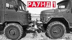 ГАЗ 66 (Шишига) vs ЗИЛ 131 на Бездорожье! 4х4 vs 6х6 Битва C