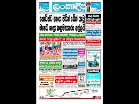 Sri lanka newspapers Patthara malli 2009/06/17-01