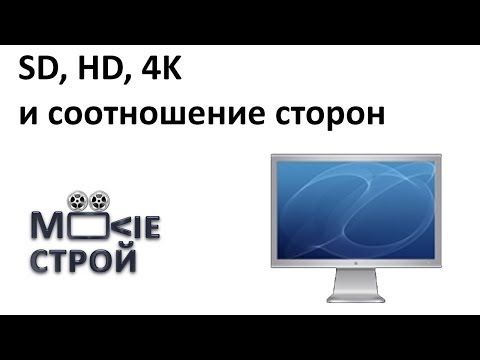 SD, HD, 4K, соотношение сторон: Moovieстрой
