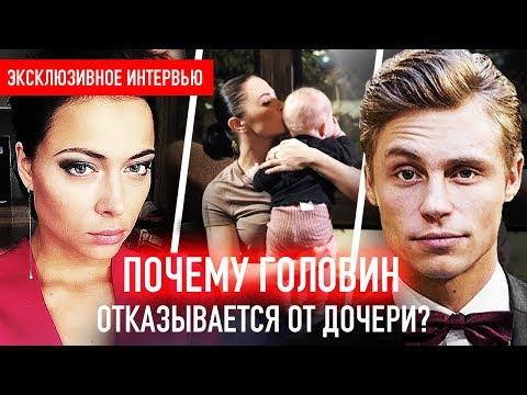 Головин не признает дочь. Как Настасья Самбурская выгнала девушку актера из дома с младенцем