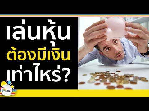 สอนเล่นหุ้น มือใหม่ (ตอนที่ 2 : เล่นหุ้นต้องมีเงินเท่าไหร่?)