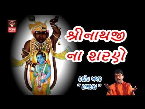 New Shrinathji Bhajan Songs 2017 - Lalita Ghodadra Gujarati Bhajan Non Stop 2017- Shrinathji Songs