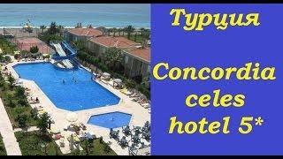 Concordia Celes Hotel 5* - Турция отель Конкордиа селес(1 линия моря, пляж - песок+галька, зонты, шезлонги. матрасы - бесплатно. Полотенца - платно. 35 км от г. Аланья,..., 2014-05-25T10:09:09.000Z)