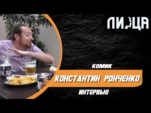 Константин Ронченко (комик) - О звездах русского Stand Up, КВН, Семья_Лица 2019