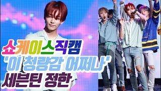 【쇼케이스캠】 세븐틴 정한 '어쩌나' Seventeen Jeonghan 'Oh My!' Showcase Focus Camㅣ20180716