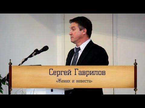 """Сергей Гаврилов - """"Жених и невеста"""""""