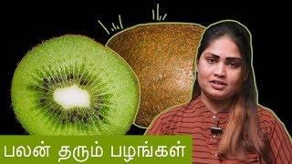 Kiwi Fruit Health Benefits   கிவியில இவ்ளோ சத்துக்கள் இருக்கா?   Samayam Tamil
