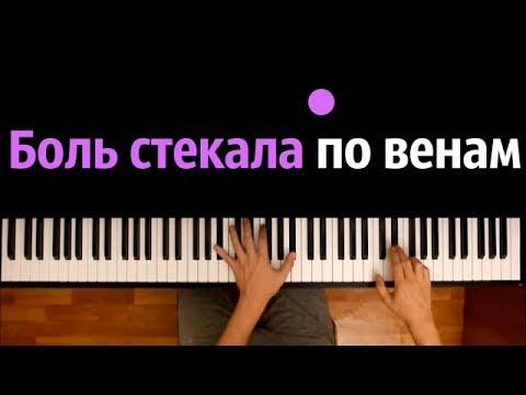 Боль стекала по венам вниз ● караоке | PIANO_KARAOKE ● ᴴᴰ + НОТЫ & MIDI | Виктория Лоскутова