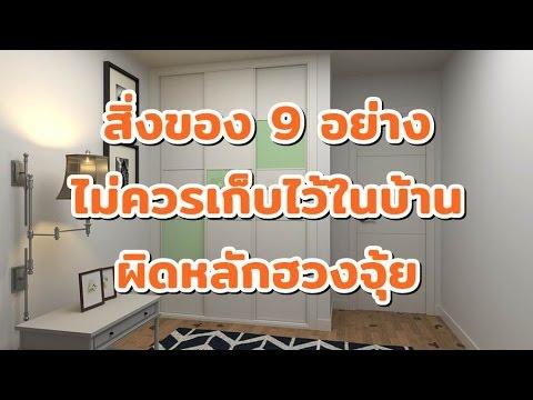 สิ่งของ 9 อย่างไม่ควรเก็บไว้ในบ้าน ผิดหลักฮวงจุ้ย | VZMART