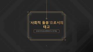 [인문강연콘텐츠 2] '사회적 돌봄으로서의 태교…