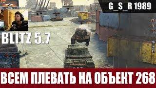 WoT Blitz - Танк невидимка. Попробуй повторить на Объект 268 - World of Tanks Blitz (WoTB)