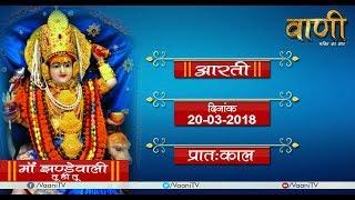 Maa Jhandewalan | | LIVE Morning Aarti 20 March 2018 | | VAANI TV CHANNEL