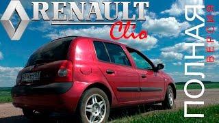 """Renault Clio 1,4 2003 """"Полный трэш"""" (FULL версия)"""