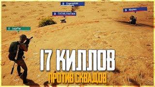 PUBG - ОДИН ПРОТИВ СКВАДОВ! 17 КИЛЛОВ НА КАРТЕ МИРАМАР!