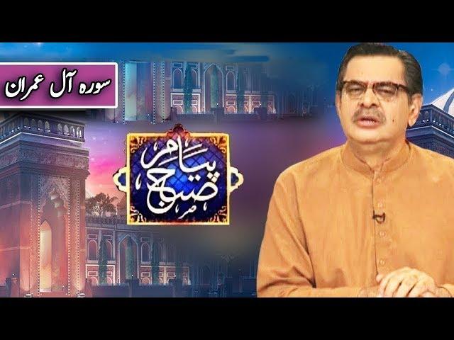 Peyam e Subh With Aneeq Ahmed   22 January 2020   Dunya News
