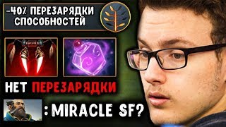 МИРАКЛ НА СИГНАТУРНОМ СФе - MIRACLE SHADOW FIEND DOTA 2