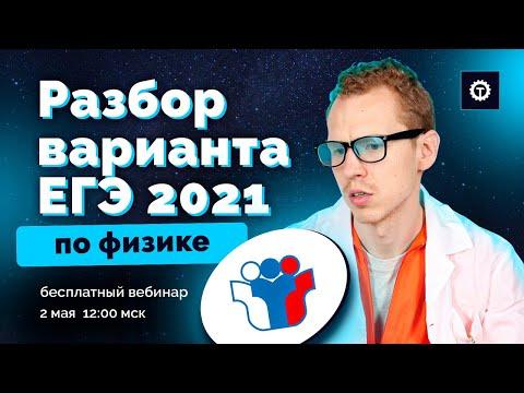 Разбор открытого варианта ЕГЭ 2021 от ФИПИ // Николай Ньютон