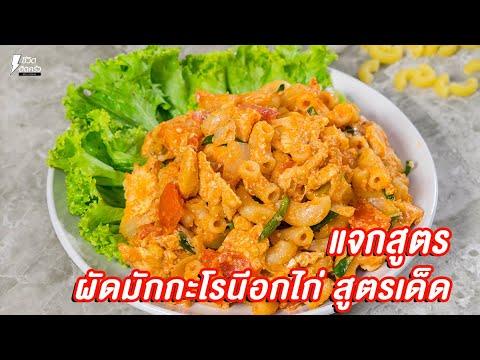 [แจกสูตร] ผัดมักกะโรนีไก่ - ชีวิตติดครัว