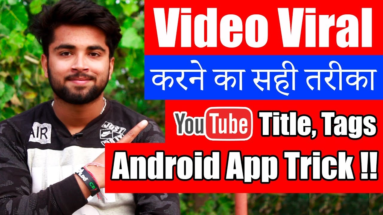 Youtube SEO | Make Viral Videos | Get More Views & Subscribers | Best App for Youtubers - 2017 - YouTube