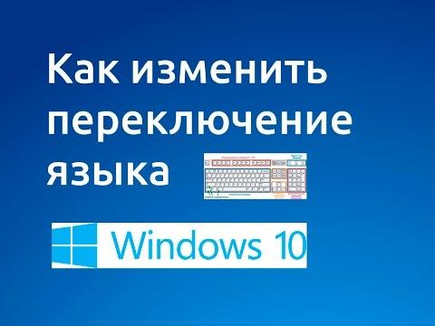 Как изменить сочетание клавиш для смены языка в windows 10