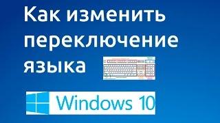 меняем клавиши переключения раскладки клавиатуры Windows 10