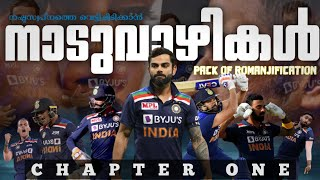 രോമാഞ്ചത്തിന്റെ ഒന്നാം അധ്യായം🔥  INDIAN CRICKET TEAM MALAYALAM   T20WC TEAM ANALYSIS   WORLD CUP 21
