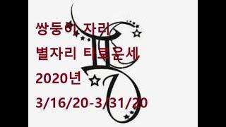쌍둥이 자리 별자리 타로운세 2020년 3/16/20-3/31/20