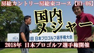 パットとアプローチが鍵!日本プロゴルフ選手権開催コース!【ゴルフ我流道vol11①】
