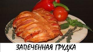 Запеченная куриная грудка. Нежная и сочная! Кулинария. Рецепты. Понятно о вкусном.