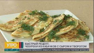 Быстрый рецепт Чебуреки из кабачков с сыром и творогом Утро с Губернией 05 11 2020 GuberniaTV