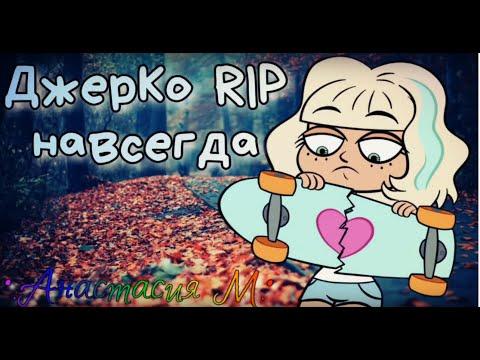 ДжерКо RIP навсегда?! Всё забыто решено,Марко больше не её бойфренд..