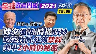 【全球政經周報】20210221 拜登vs.習大大除夕通話