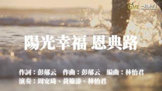 Publication Date: 2019-12-23 | Video Title: 合一堂音樂專輯親近神系列5 安靜【陽光幸福恩典路 人】曲目六