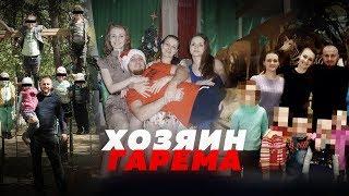 ТРИ ЖЕНЫ И 13 ДЕТЕЙ В ОДНОЙ КВАРТИРЕ // Алексей Казаков