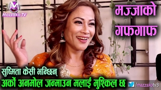 Mazzako Guff with Susmita KC || अनमोल केसीकी आमा सुष्मिता केसी भर्खर टिन एजमा ??? Mazzako TV