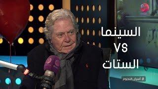 #أسرار_النجوم | بتحب السينما أكتر ولا الستات.. شوف الفنان حسين فهمي قال إية؟