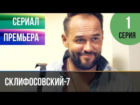 ▶️ Склифосовский 7