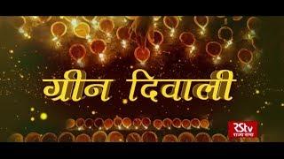 Special Report - Green Diwali | ग्रीन दिवाली