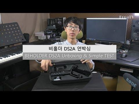 비홀더 DS2A 언박싱