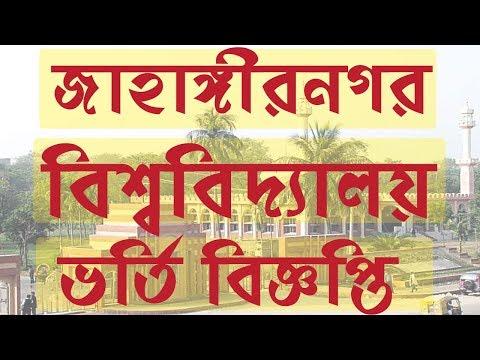 Jahangirnagar University Admission Circular 2018-19 Download