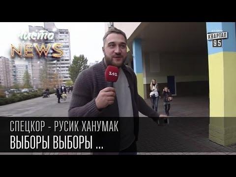 Выборы Выборы ... | Греча, 200 гривен и Думчев | СпецКор.ЧистоNews Русик Ханумак