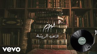 Fairuz - Laeb Al Rishah | فيروز - لاعب الريشة