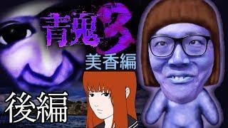 【青鬼3】ヒカキンの青鬼3実況 美香編(後編)【ホラーゲーム】 thumbnail